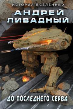 Андрей Ливадный - До последнего серва