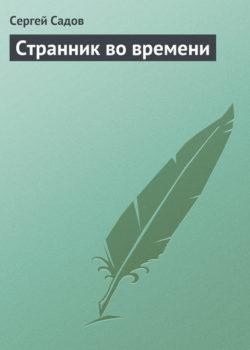 Сергей Садов - Странник во времени