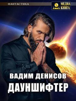 Вадим Денисов - Дауншифтер