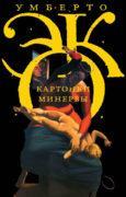 Картонки Минервы (сборник) скачать fb2