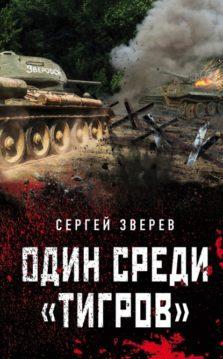 Сергей Зверев - Один среди «тигров»