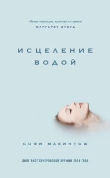 Софи Макинтош - Исцеление водой
