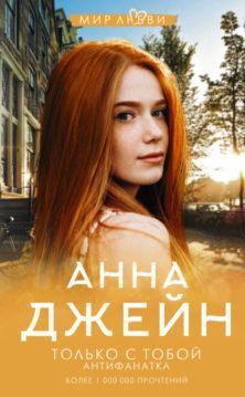 Анна Джейн - Только с тобой. Антифанатка