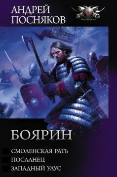 Андрей Посняков - Боярин: Смоленская рать. Посланец. Западный улус