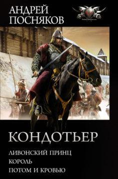 Андрей Посняков - Кондотьер: Ливонский принц. Король. Потом и кровью