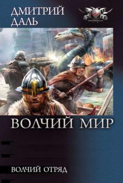 Дмитрий Даль - Волчий Отряд