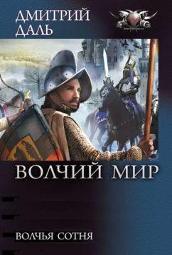 Дмитрий Даль - Волчья сотня