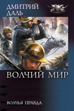 Дмитрий Даль - Волчья правда