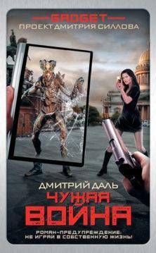 Дмитрий Даль - Гаджет. Чужая война