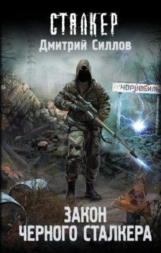 Дмитрий Силлов - Закон Черного сталкера