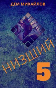 Дем Михайлов - Низший 5