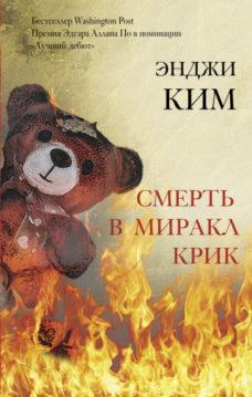 Энджи Ким - Смерть в Миракл Крик