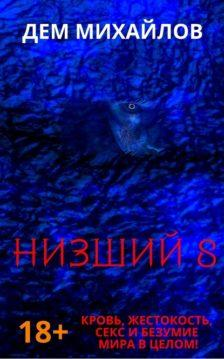 Дем Михайлов - Низший 8