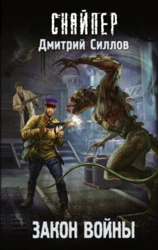 Дмитрий Силлов - Закон войны