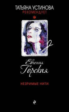 Евгения Горская - Незримые нити