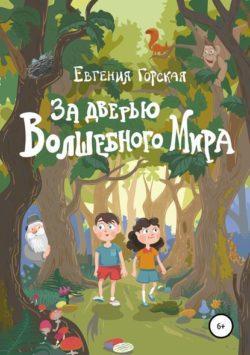 Евгения Горская - За дверью Волшебного Мира
