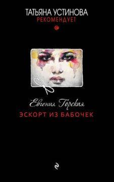 Евгения Горская - Эскорт из бабочек
