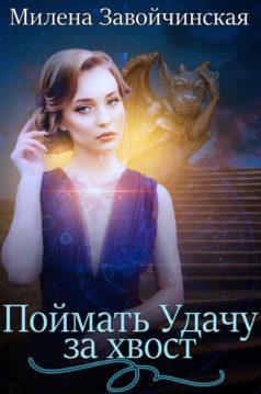 Милена Завойчинская - Сборник рассказов. Поймать Удачу за хвост