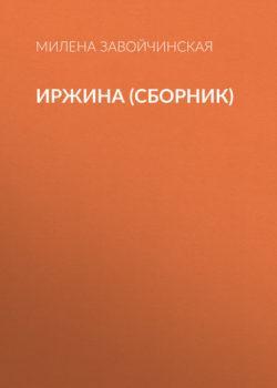 Милена Завойчинская - Иржина (сборник)