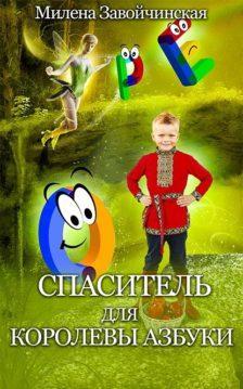 Милена Завойчинская - Спаситель для королевы Азбуки