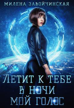 Милена Завойчинская - Летит к тебе в ночи мой голос