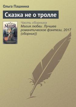 Ольга Пашнина - Сказка не о тролле
