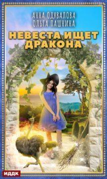 Анна Одувалова, Ольга Пашнина - Невеста ищет дракона