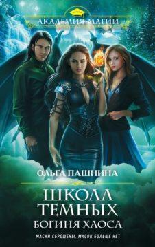 Ольга Пашнина - Школа темных. Богиня хаоса