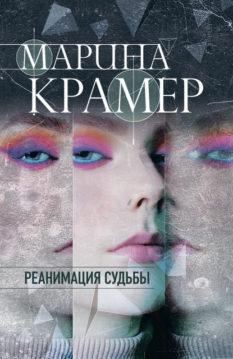 Марина Крамер - Реанимация судьбы