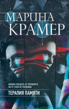 Марина Крамер - Терапия памяти