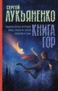 Книга гор: Рыцари сорока островов. Лорд с планеты Земля. Мальчик и тьма. скачать fb2