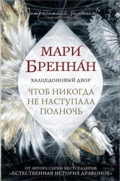 Мари Бреннан - Халцедоновый Двор. Чтоб никогда не наступала полночь