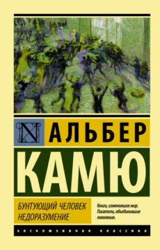 Альбер Камю - Бунтующий человек. Недоразумение (сборник)