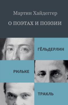 Мартин Хайдеггер - О поэтах и поэзии: Гёльдерлин. Рильке. Тракль