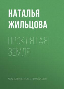 Наталья Жильцова - Проклятая земля