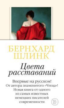 Бернхард Шлинк - Цвета расставаний