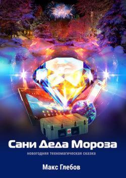 Макс Глебов - Сани Деда Мороза