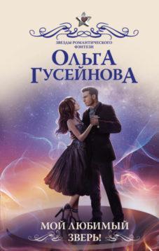 Ольга Гусейнова - Мой любимый зверь!