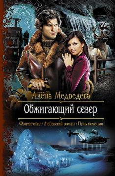 Алёна Медведева - Обжигающий север