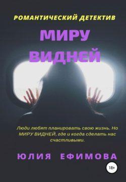 Юлия Ефимова - Миру видней