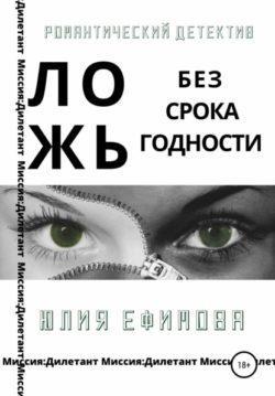 Юлия Ефимова - Ложь без срока годности