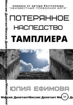 Юлия Ефимова - Потерянное наследство тамплиера