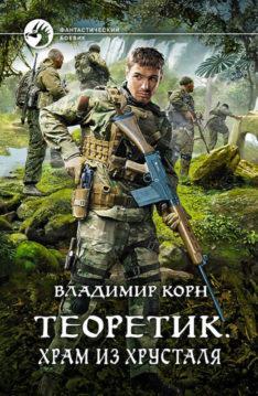 Владимир Корн - Теоретик. Храм из хрусталя