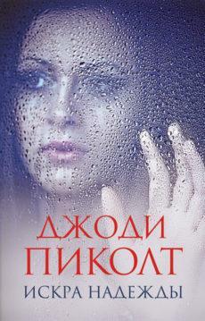 Джоди Пиколт - Искра надежды