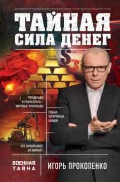 Игорь Прокопенко - Тайная сила денег