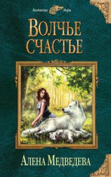 Алёна Медведева - Волчье счастье