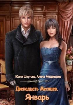 Алёна Медведева, Юлия Шкутова - Двенадцать Месяцев. Январь