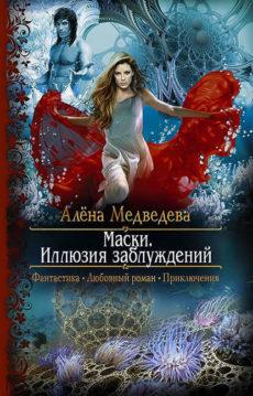Алёна Медведева - Маски. Иллюзия заблуждений