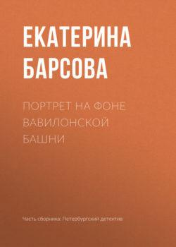 Екатерина Барсова - Портрет на фоне Вавилонской башни