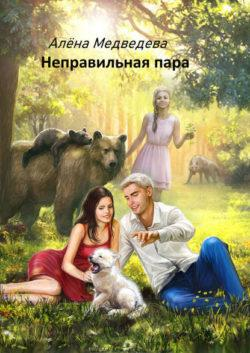 Алёна Медведева - Неправильная пара
